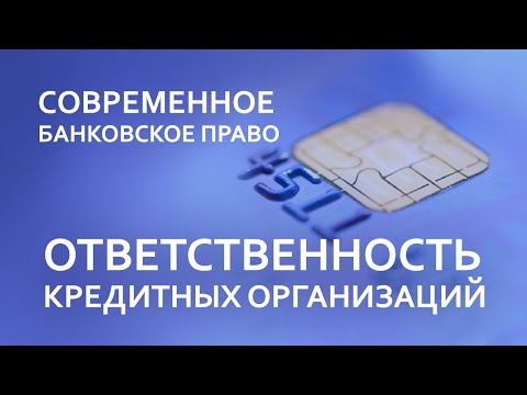 4. Ответственность кредитных организаций: кто прав, кто виноват?