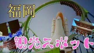福岡観光スポットを集めてみた!