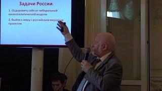 Научно-экспертная сессия «Россия и мир. Российский мировой проект». Часть 2. Сулакшин
