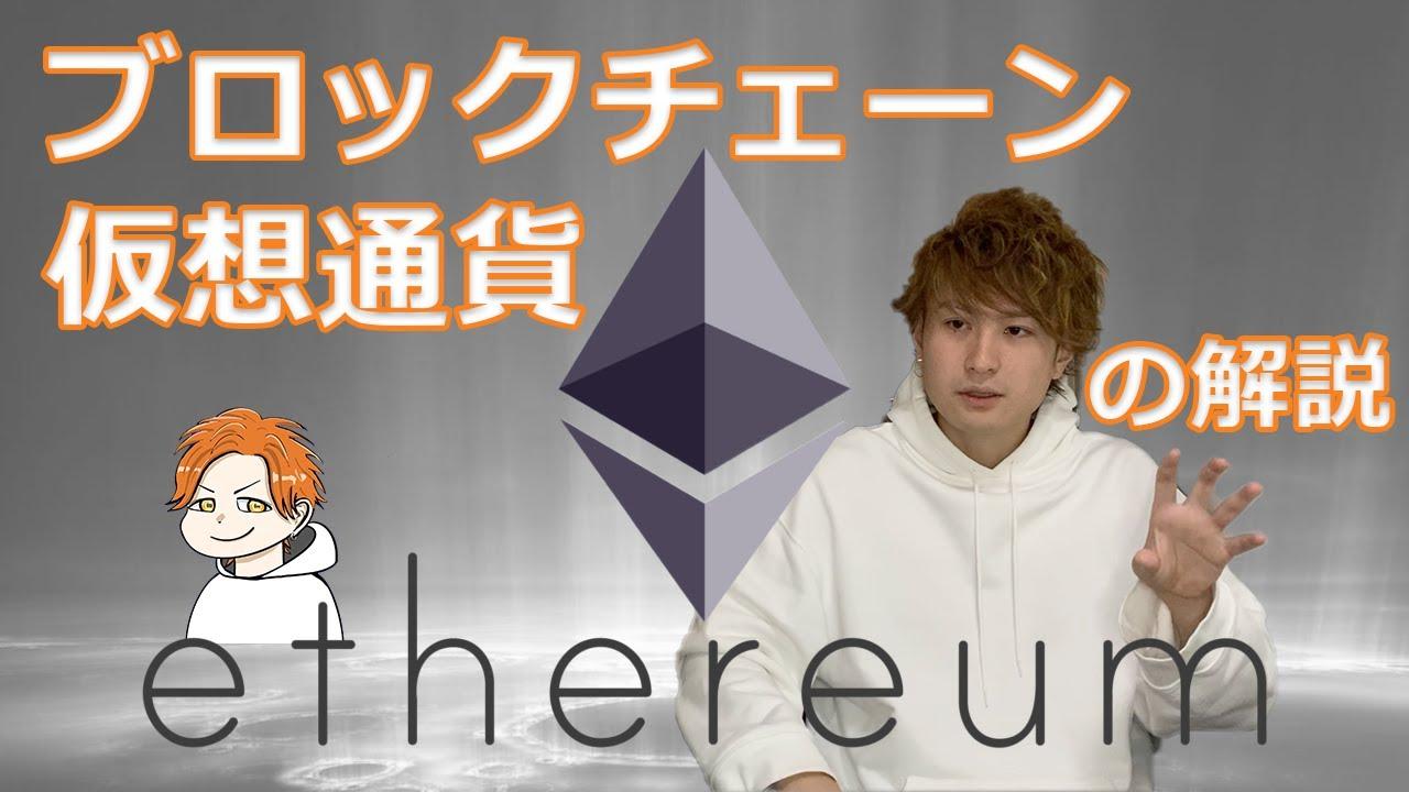 【ブロックチェーン/仮想通貨】Ethereum(イーサリアム)の解説 #イーサリアム #仮想通貨 #ETH