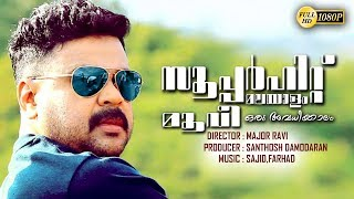 (Dileep)Latest Malayalam Super Hit Comedy Movie Action Family Entertainment Movie Upload 2018 HD