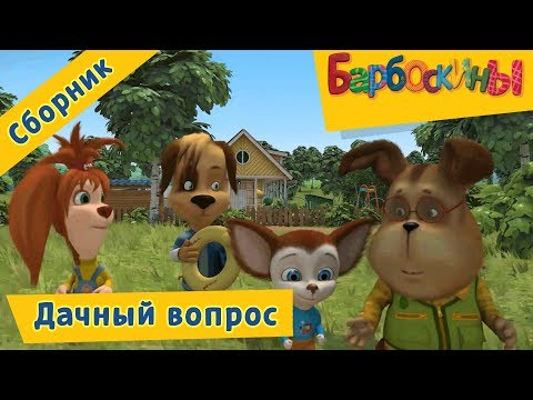 Дачный вопрос 🏠 Барбоскины 🏡 Сборник мультфильмов