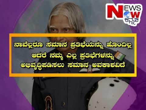 APJ Abdul Kalam Motivation Kannada Quotes