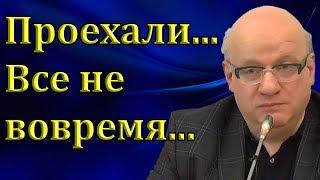 Дмитрий Джангиров: Куда идти на запад или на восток. Проехали... Все не вовремя...