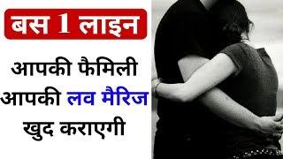 Bas 1 line bol do, Apki family apki love marriage khud karayegi || Psychological love tips in Hindi