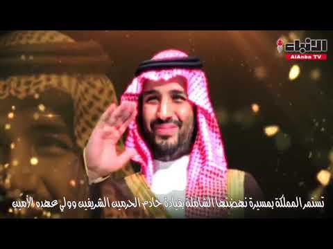 اليوم الوطني الـ87 للسعودية إنجازات تتجدد وأمجاد تتواصل