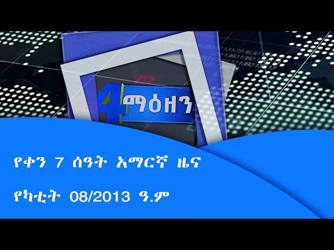 የቀን 7 ሰዓት አማርኛ ዜና…የካቲት 08/2013 ዓ.ም|