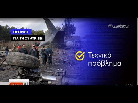 Πληθαίνουν τα σενάρια για τη συντριβή του ουκρανικού Boeing στο Ιράν | 09/01/2020 | ΕΡΤ