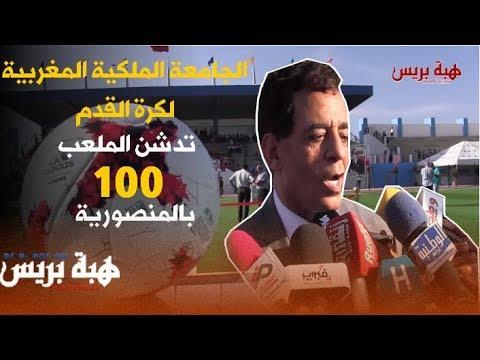 العرب اليوم - شاهد: الجامعة الملكية المغربية لكرة القدم تدشن الملعب 100 في المنصورية