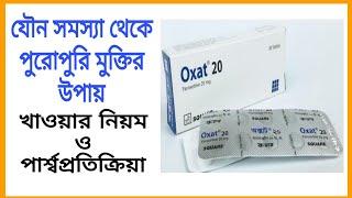 Oxat Tablet Bangla || Oxat 20 খাওয়ার নিয়ম || Oxat 20 Mg এর কাজ কি || Drug Reviewer Bd ||
