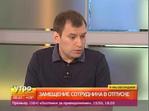 Замещение сотрудника в отпуске. Утро с Губернией. 10/08/2016. GuberniaTV