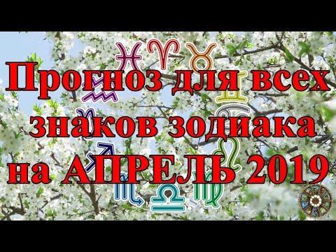 Прогноз для всех знаков зодиака на АПРЕЛЬ 2019.