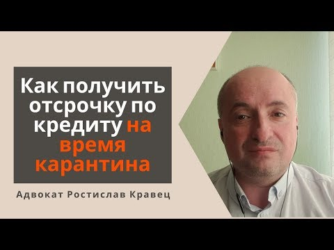 Как получить отсрочку по кредиту на время карантина | Адвокат Ростислав Кравец