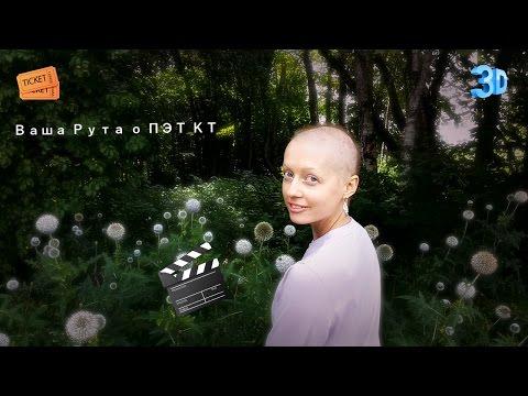 Личный опыт: ПЭТ КТ - обследование при онкологии моими глазами.