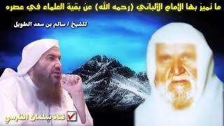 الشيخ سالم الطويل - ما تميز به الإمام الألباني رحمه الله عن بقية العلماء في عصره