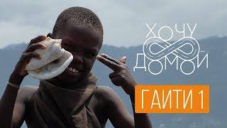 """Самые страшные трущобы мира в Гаити. """"Хочу домой"""" с Гаити - Сите Солей/Порт-о-Пренс"""