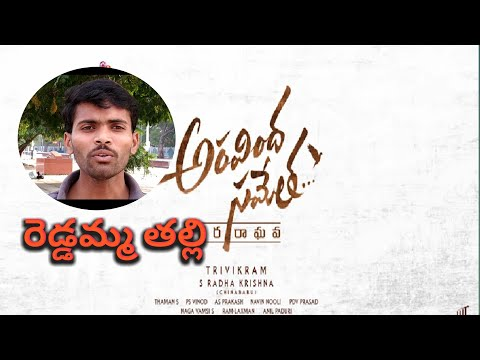 Reddamma Thalli  🎶🎤 Aravinda Sametha movie song🎶