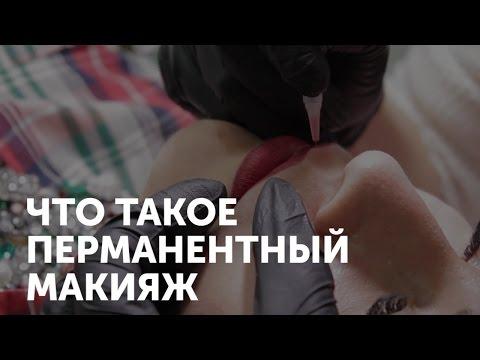 Перманентный макияж или татуаж. ЧТО ВЫБРАТЬ??? Отличия и преимущества