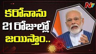 కరోనా ని 21 రోజుల్లో జయిస్తాం ! PM Modi Interacts With Varanasi People