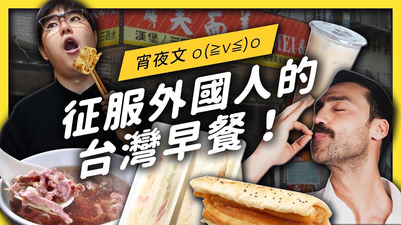 40 年前的台灣還沒有「早餐店」?選擇超過 100 種的台灣早餐怎麼出現的?早餐流派大揭密!《 台味七七 》EP 010| 志祺七七