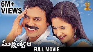 Download Video Malliswari Full Movie | Venkatesh | Katrina Kaif | Brahmanandam | Sunil | Trivikram | Koti MP3 3GP MP4