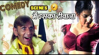 रज़ाक खान के 3 बेस्ट कॉमेडी सीन्स- मैं इसका दीवाना - Razak Khan Ke 3 Comedy SCENES 1