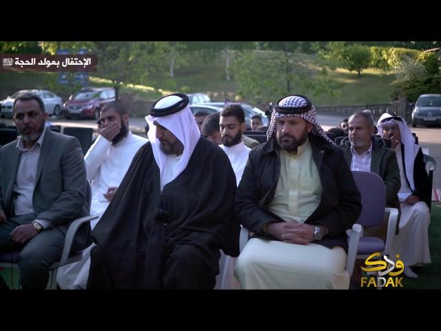 الإحتفال بذكرى ميلاد الإمام الحجة عليه السلام  1438