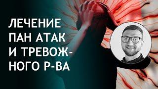 Панические атаки и тревожное расстройство | как избавиться причины симптомы лечение | самостоятельно