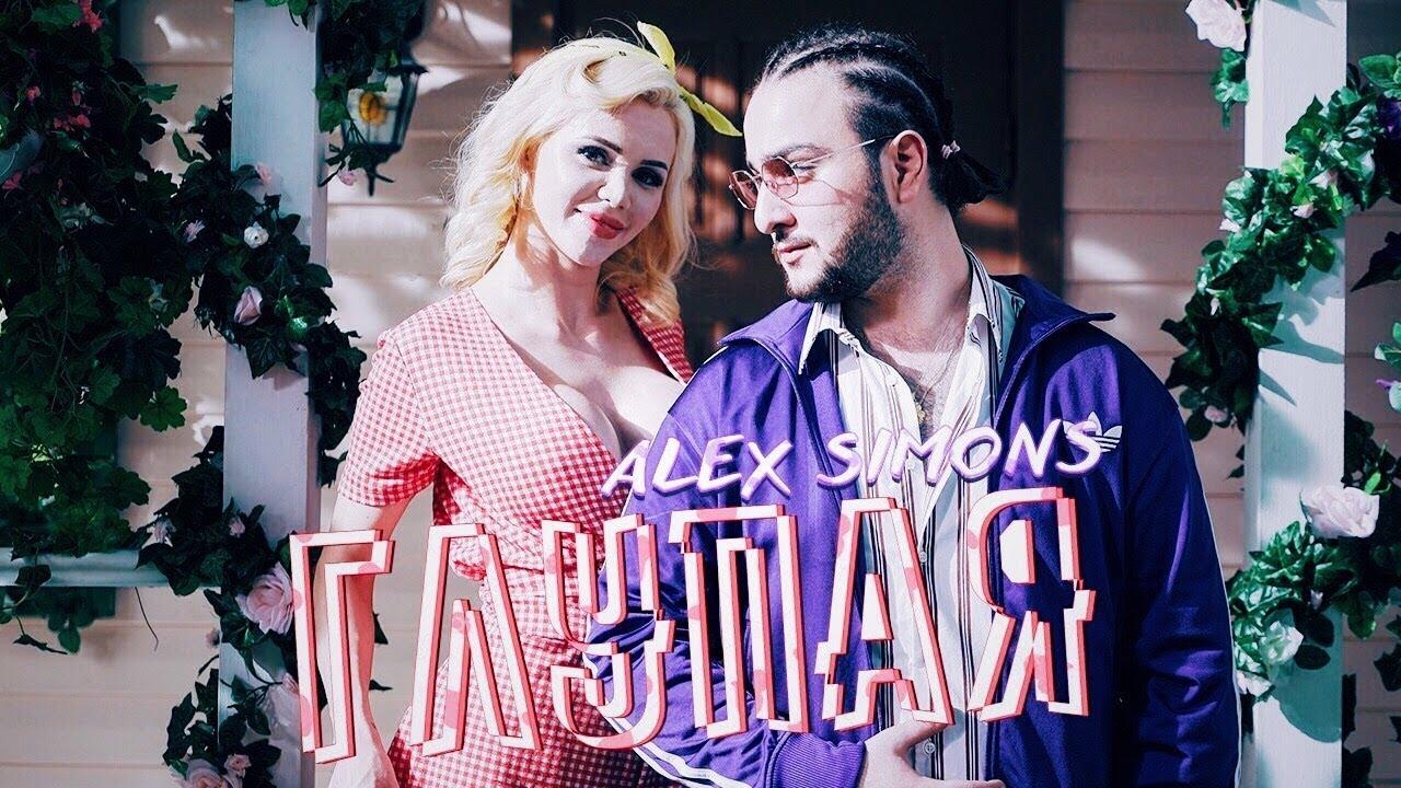 Alex Simons — Глупая