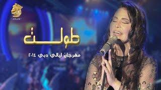 تحميل اغاني احلام - طولت (ليالي دبي) Ahlam - Dubai 2014 MP3