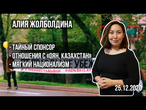 Деньги на PROGRESS, налог на олигархов, феминизм // Алия Жолболдина