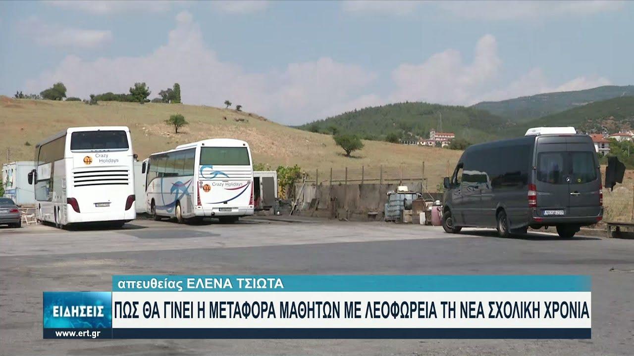 Όλα έτοιμα φέτος για τη μεταφορά των μαθητών στη Θεσσαλονίκη | 18/08/2021 | ΕΡΤ