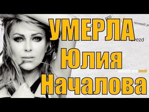 Юлия Началова Умерла ей было всего 38 лет!
