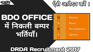DRDA Recruitment 2017 – 59 Assistant, Block Program Officer Posts | Apply Online