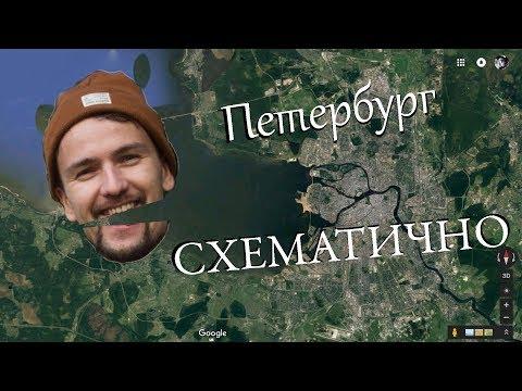 Санкт-Петербург НА КАРТЕ! (план города)