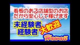 蒲田ハワイの求人動画