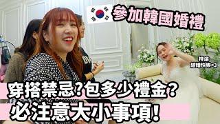 我朋友結婚了!! 參加韓國婚禮要注意的特別事項? 要穿什麼?千萬不能給紅包!?禮金(人情)要給多少?  Mira 咪拉