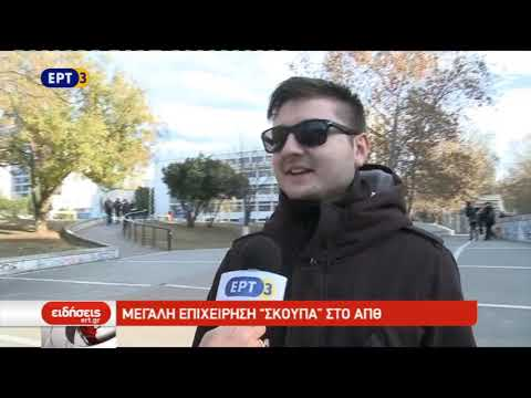 Μεγάλη αστυνομική επιχείρηση στο ΑΠΘ | 11/12/2018 | ΕΡΤ