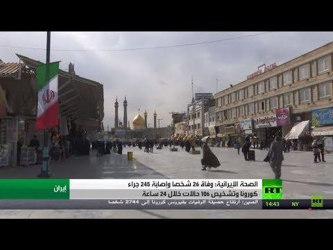 العرب اليوم - شاهد: ارتفاع وفيات كورونا في إيران والترقّب يسود الموقف