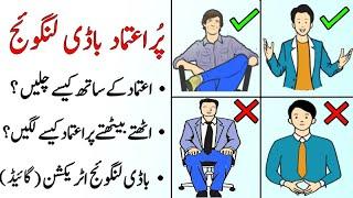 Confident Body Language in Urdu | Personality Development