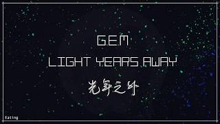 gem light years away piano easy - TH-Clip