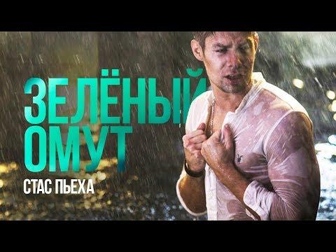 Стас Пьеха— «Зелёный омут» (Official Video)