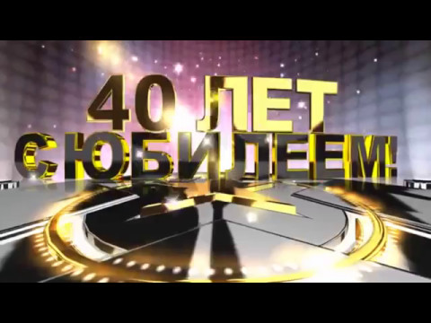 40 Лет С Днём Рожденья.Елена Ваймер