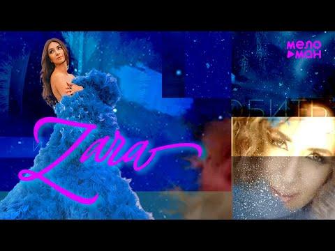 Зара - На двоих (Премьера 2020)