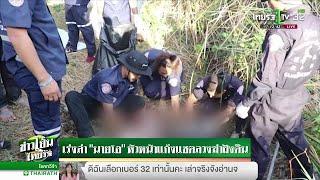 """เร่งล่า """"นายโอ"""" หัวหน้าแก๊งแชตลวงฆ่าฝังดิน   11-03-62   ข่าวเย็นไทยรัฐ"""