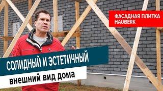Отзыв о фасадной плитке HAUBERK от профессионального строителя Алексея Тарасова