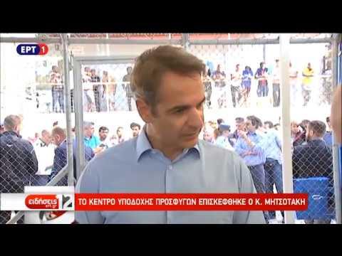 Σάμος- Κ. Μητσοτάκης: Εκκωφαντική η αποτυχία της κυβέρνησης στο Προσφυγικό | ΕΡΤ