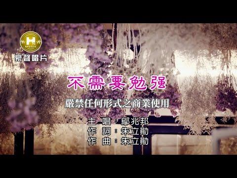 鄔兆邦-不需要勉強【KTV導唱字幕】1080p HD