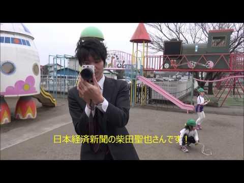 ともべ幼稚園 「日経新聞さんが取材のためにご来園されました」