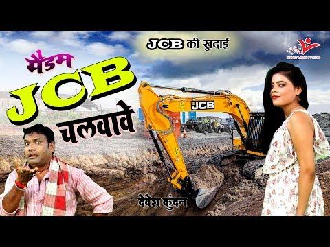 JCB Ki Khudayi Video & Memes - Maidam JCB Chalwave Se - JCB की खुदाई JCB Viral Video - Devesh Kundan